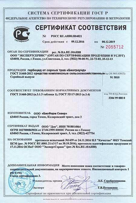 Биограунд сертификат качества продукции
