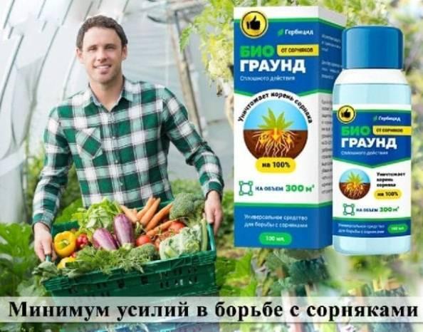 БиоГраунд защита от сорняков в Брянске