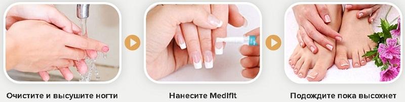 Medifit инструкция