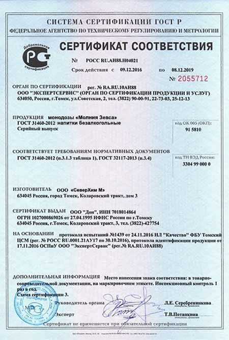 Молния Зевса сертификат