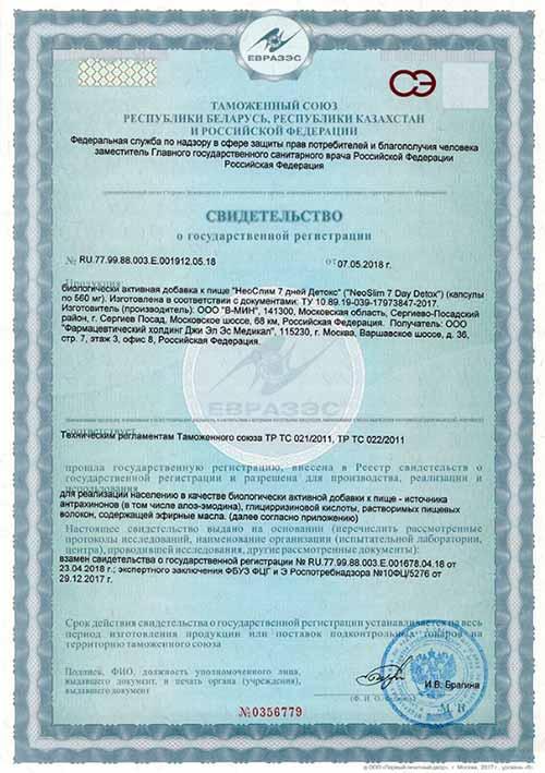 Нео Слим сертификат