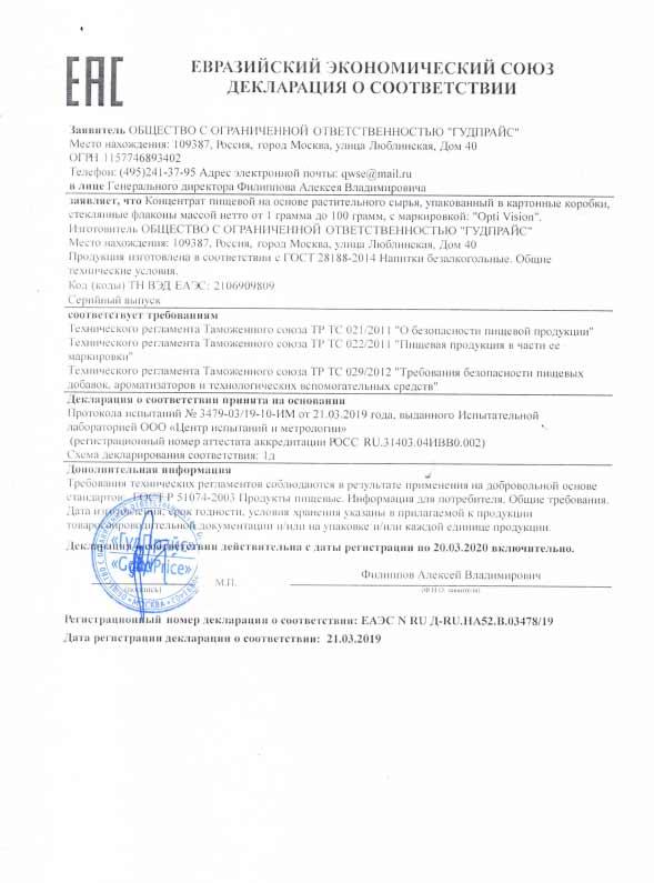 Оптивижн сертификат