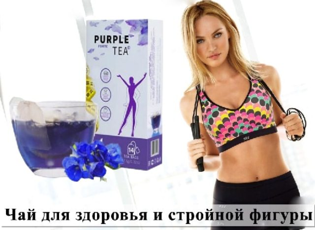 Пурпурный чай Purple Tea Forte в Королёве