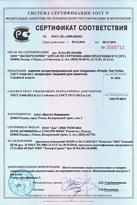Пурпурный Чай Форте сертификат