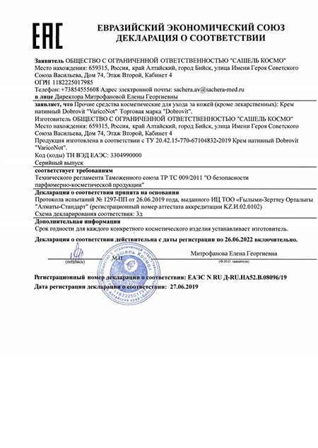Варикозон сертификат