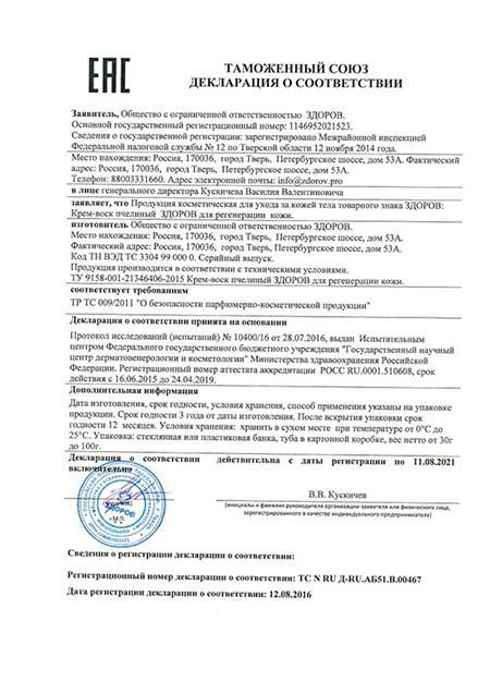 Здоров от геморроя сертификат