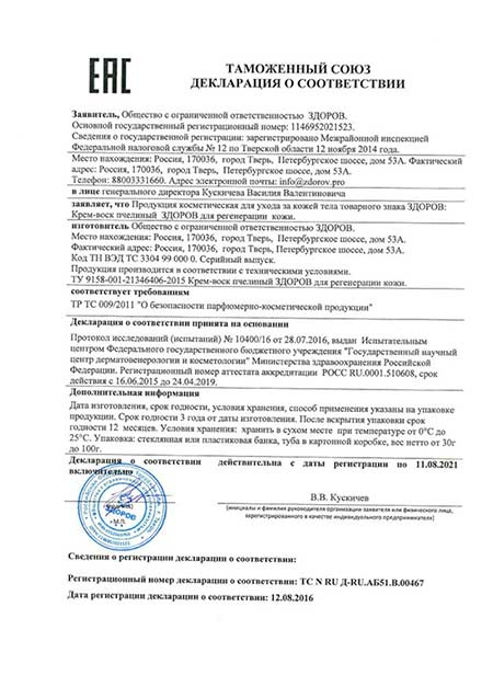 Крем воск Здоров для суставов сертификат