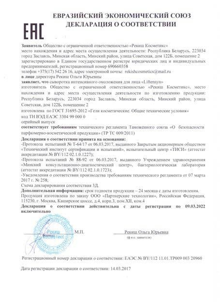 Лифтенсин сертификат соответствия и декларация