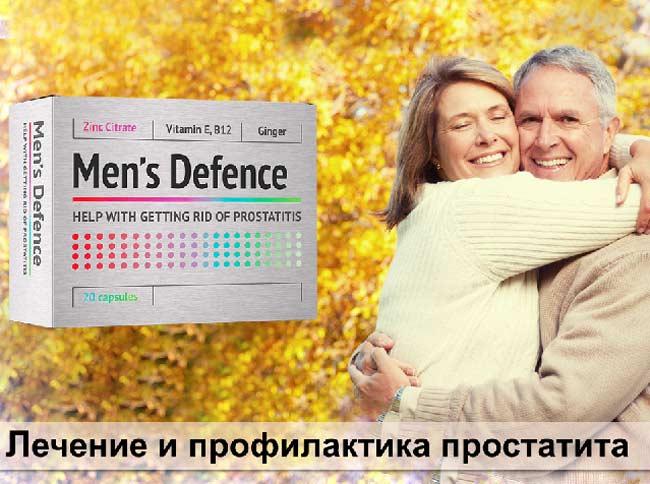 Mens Defence купить