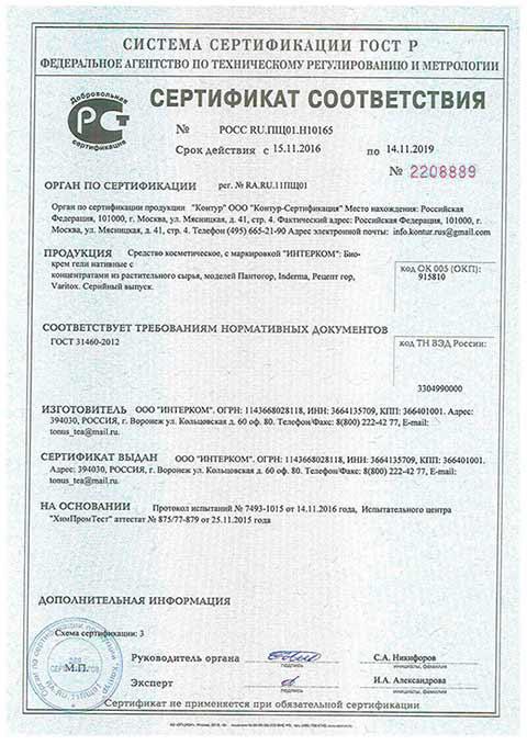 Пантогор гель сертификат соответствия на продукцию