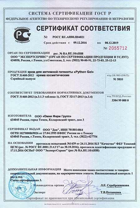 Питон Гель сертификат на продукцию