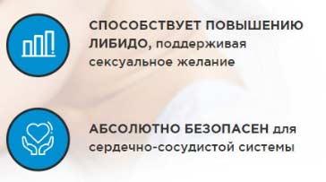 Ярсагумба Форте свойства