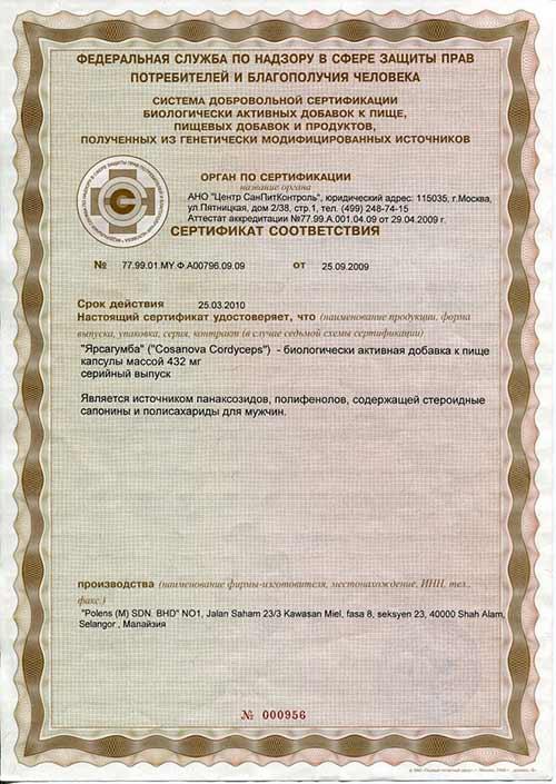Ярсагумба Форте сертификат соответствия