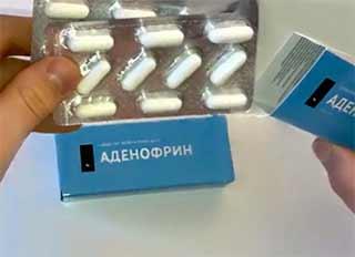 Аденофрин фотография капсул в открытой упаковке