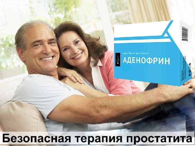 Аденофрин купить