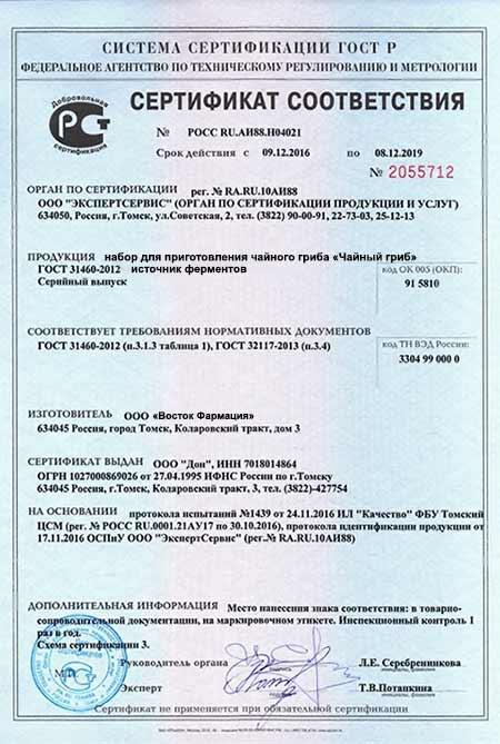 Чайный гриб сертификат