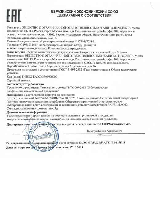 Гигамакс сертификат соответствия