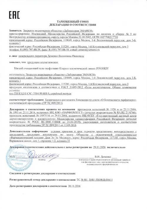 Клареол сертификат соответствия на продукцию