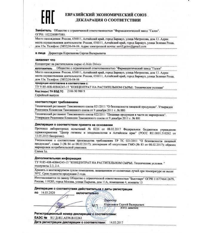 Либидо Драйв сертификат соответствия