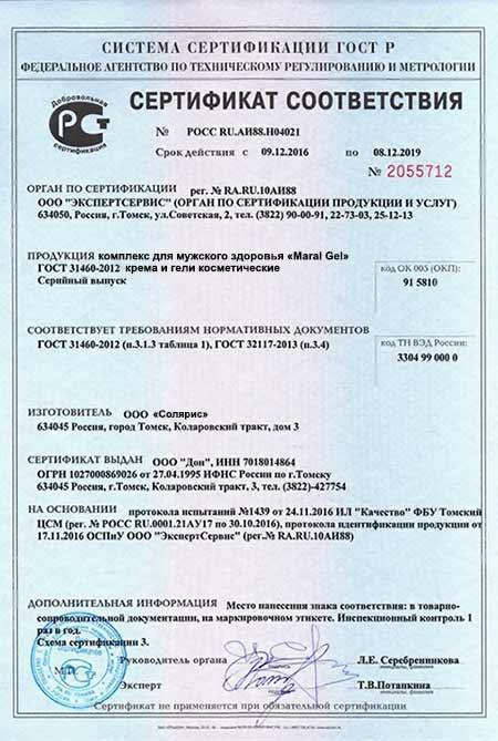 Марал Гель сертификат