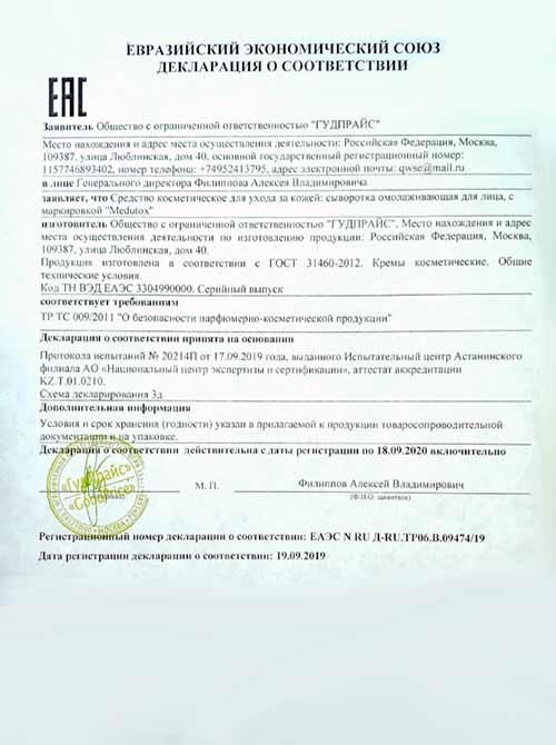 Медутокс сертификат соответствия