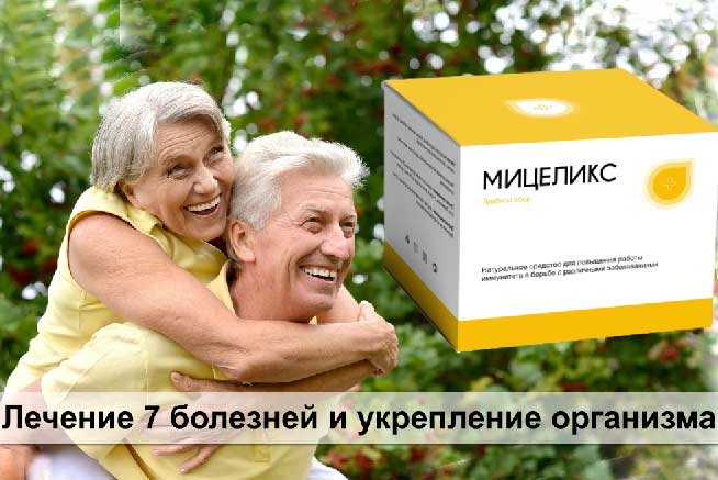 Мицеликс купить