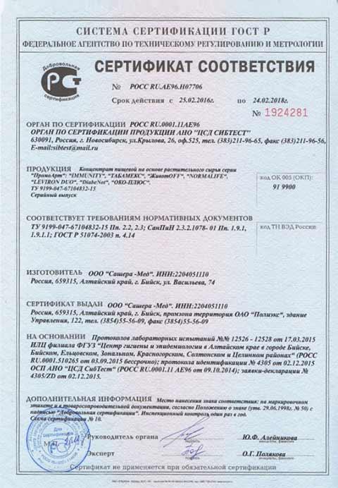 Око Плюс для глаз сертификат соответствия
