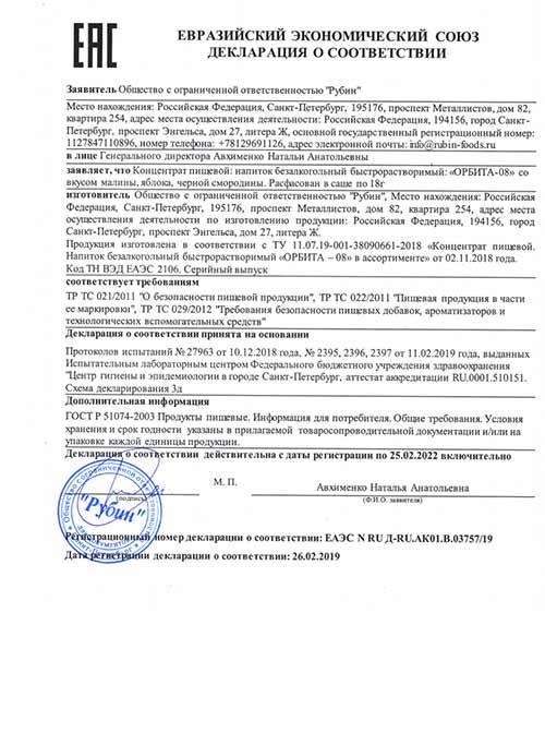Орбита-08 сертификат соответствия