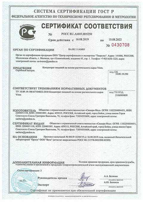 Сертификат соответствия на продукт
