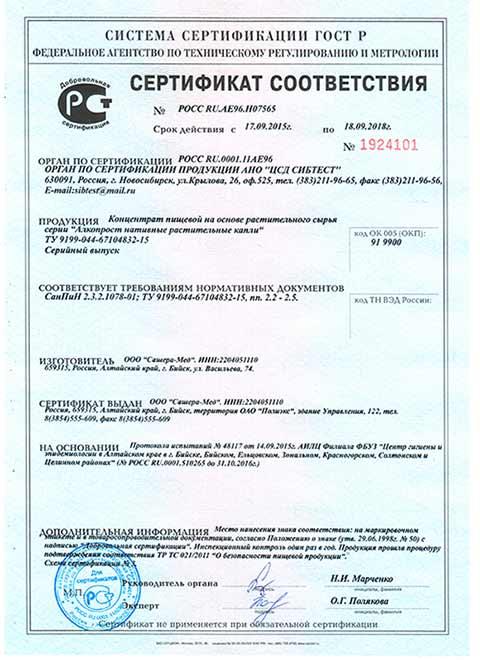 Алкопрост сертификат соответствия