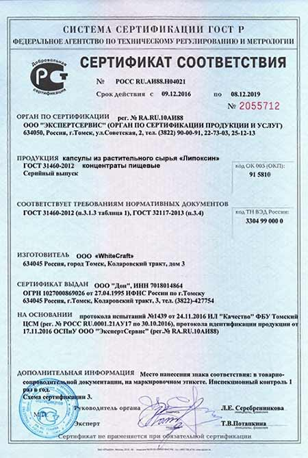Липоксин сертификат на продукцию