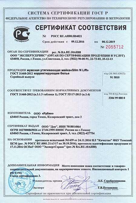 Slim'N Lift сертификат соответствия