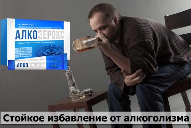 Алкозерокс купить