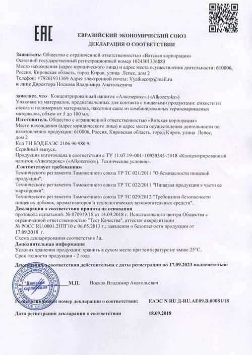 Алкозерокс сертификат соответствия