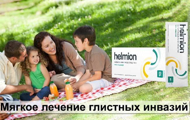 Гельмион купить