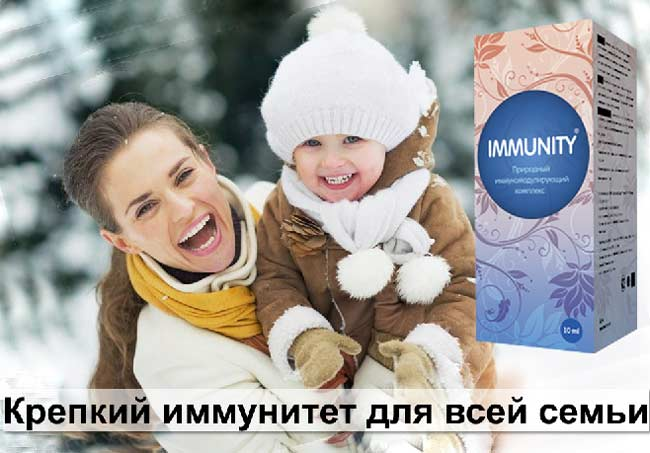 Immunity купить