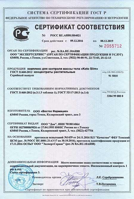 Кето Слим сертификат соответствия