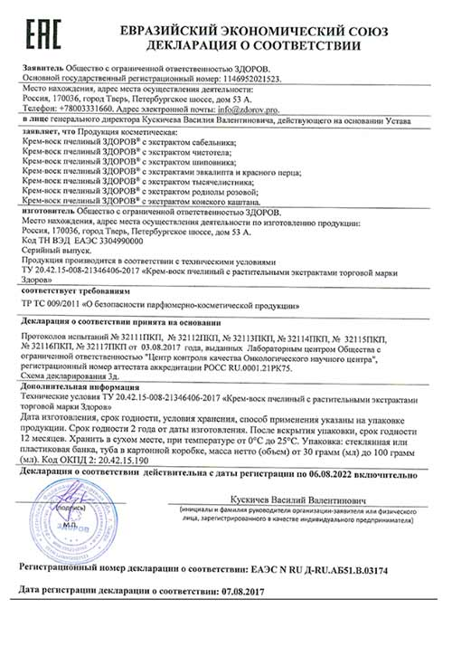 Сертификат соответствия Артрейд