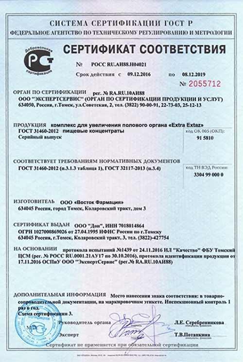 Сертификат соответствия Extra Extaz