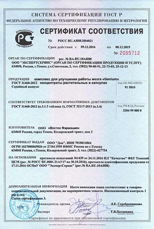 Сертификат соответствия Гениум