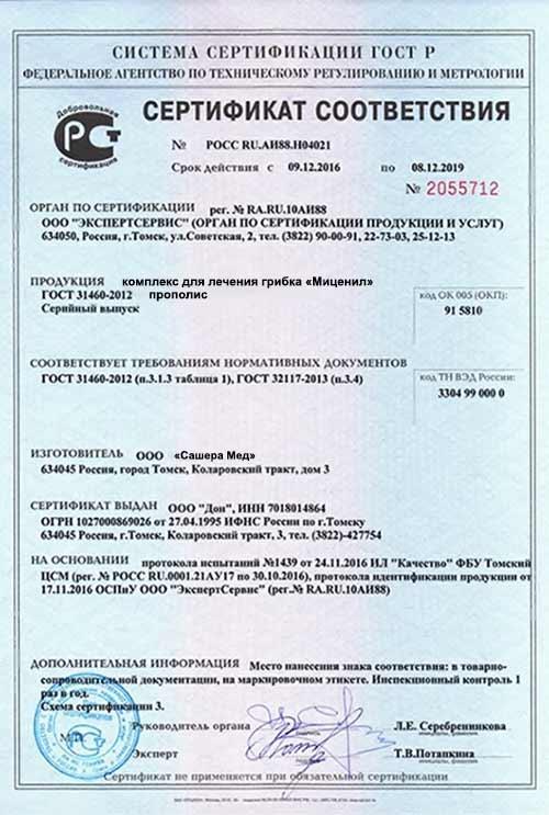 Сертификат соответствия Миценил