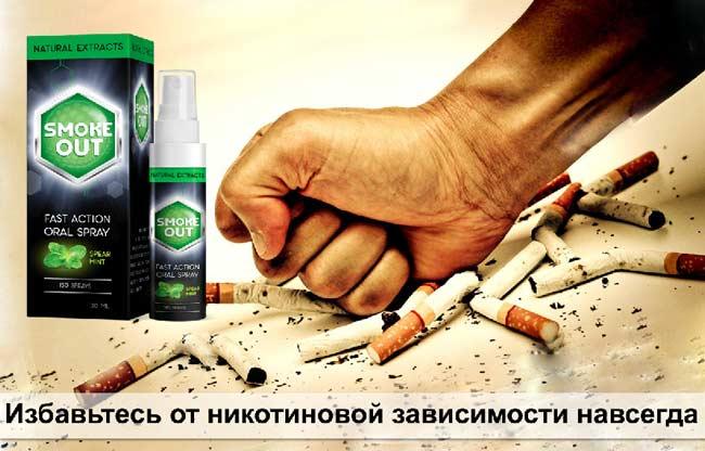 Smoke Out купить