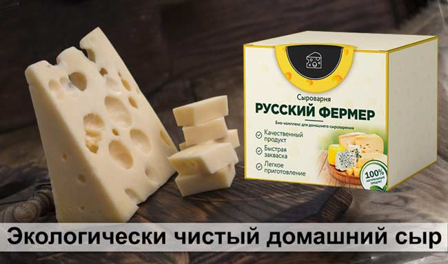Сыроварня Русский фермер купить