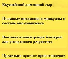 Сыроварня Русский фермер свойства
