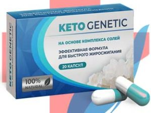Keto Genetic для похудения