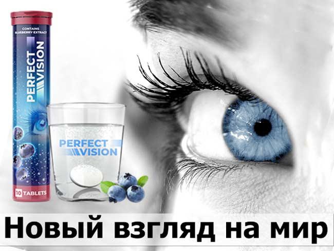 Perfect Vision купить