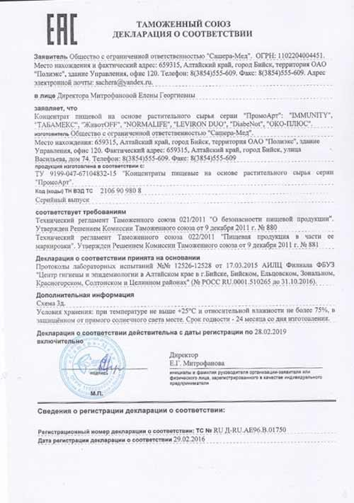 Сертификат соответствия Immunity