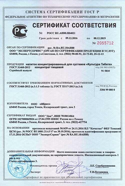 Сертификат соответствия Kultura Tibeta