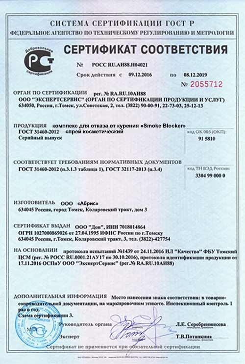 Сертификат соответствия Smoke Blocker
