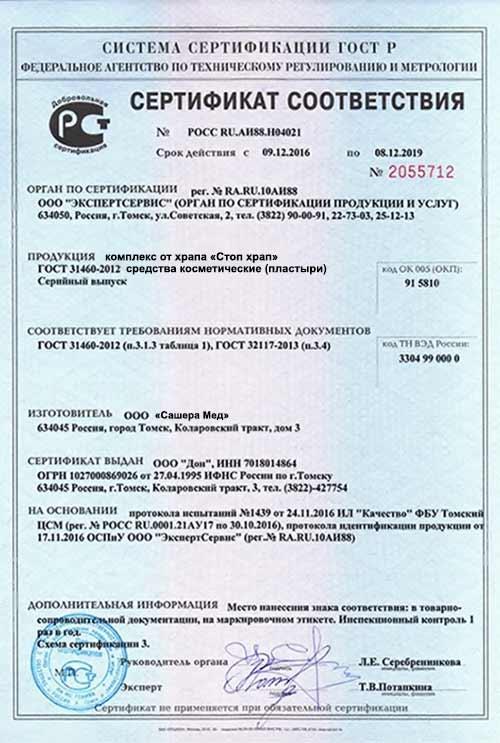 Сертификат соответствия Стоп храп